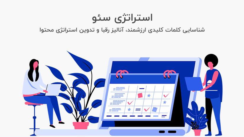 طراحی و بهینه سازی سایت کینگ